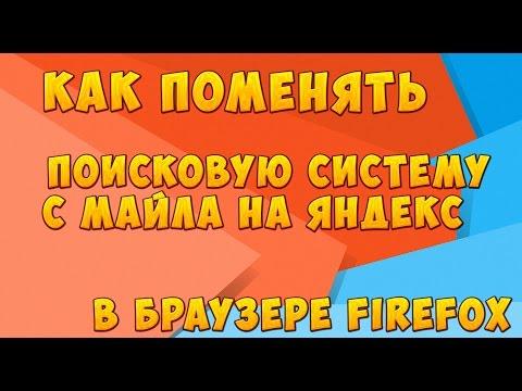 Как поменять поисковую систему в Firefox на Яндекс.