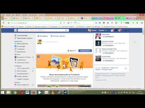 Как дать ссылку на свою страницу в фейсбук
