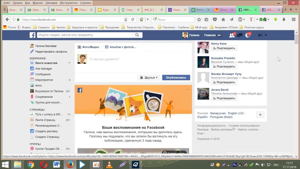 Как в фейсбук сделать ссылку на страницу