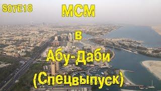 S07E18 Спецвыпуск: MCM в Абу-Даби [BMIRussian]