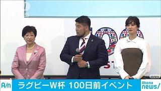 ラグビーW杯盛り上げて「東京五輪につなげよう」(19/06/17)