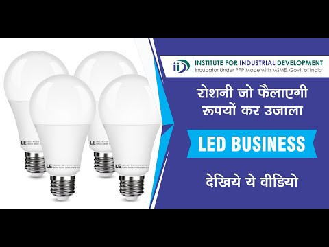 LED Light Manufacturing Business | How To Start LED Light Manufacturing Business
