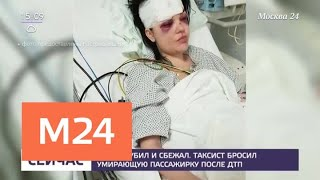 Смотреть видео Таксист бросил умирающую пассажирку после ДТП - Москва 24 онлайн