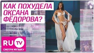 Как похудела Оксана Федорова?