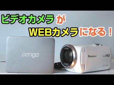 ビデオ カメラ web カメラ