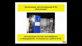 Учебный фильм по охране труда АЗС сжиженного газа