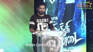 Kaththi Sandai Movie Trailer And Audio Launch
