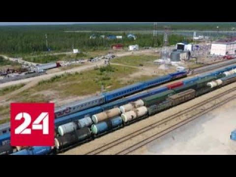 Железная дорога связала Якутию со всей страной - Россия 24