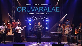 Oruvaralae (Official) | ஒருவராலே | Joseph Aldrin | Pradhana Aasariyarae Vol.2
