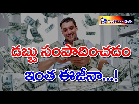 Best Easy Way to Make Money – #MakeMoney, #EasyMoney : Top Telugu Media