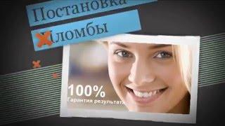 Den-klinik.ru Постановка пломбы