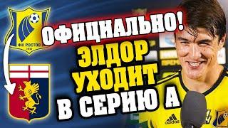 Вот что сказал Элдор Шомуродов покидая ФК Ростов Шомуродов ушел из Ростова Голы Шомуродова