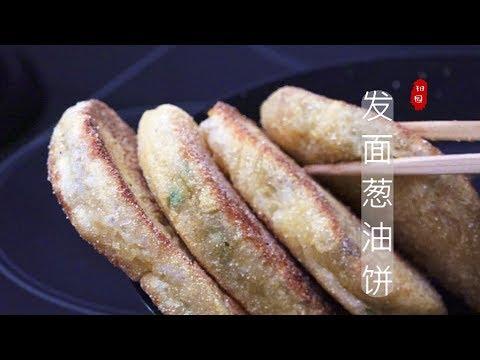 『Eng Sub』松软 脆皮👍👍【发面葱油饼】不揉面 越吃越想吃 Chinese fluffy pancakes【田园时光美� 078】