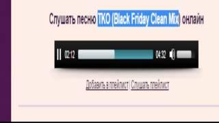 Justin Timberlake- TKO  (Black Friday Clean Mix)  feat. J Cole, Asap Rocky & Pusha T.