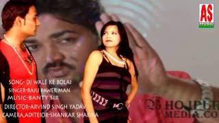 dj wale ke bolai rap song AS film entertainment house singer Raju,Sony patel
