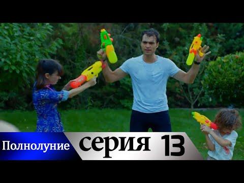 Полнолуние 13 серия русская озвучка