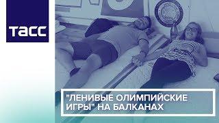 """""""Ленивые олимпийские игры"""" на Балканах"""