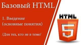 Уроки HTML 5 (базовый курс) #1 Введение в Основы