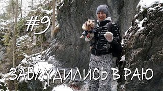 Жизнь в автодоме зимой Словакия Словацкий рай #9