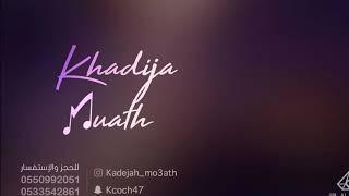 الفنانه خديجه معاذ 2018  حصـــــريا _ جيتك لبابك _ Artist Khadija Moaz _ jaytk libabik