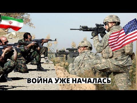 Срочно! Война уже началась. Иран атаковал посольство США .