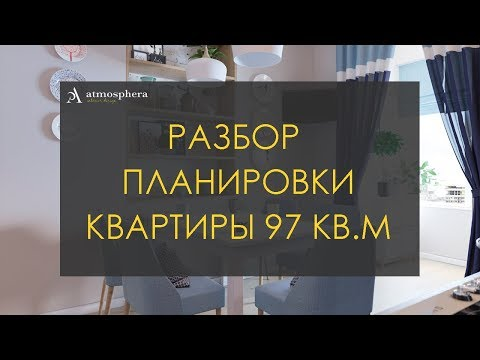 Разбор планировки квартиры 97 кв.м