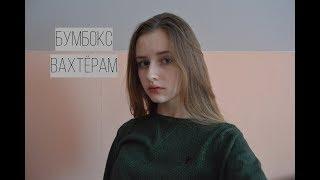 Бумбокс - Вахтёрам (cover на гитаре)