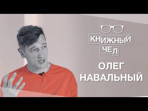 Олег Навальный о русской тюрьме, продажных силовиках и любимых книгах. Книжный чел #28