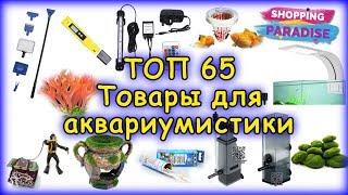 ТОП65 Товары для Аквариума с Алиэкспресс - Подборка Полезных Товаров для Аквариумистики из Китая
