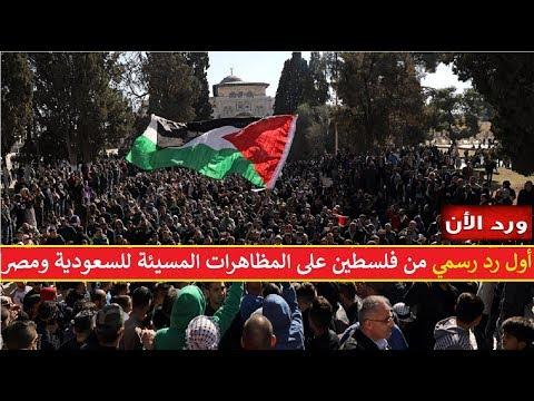 أول رد رسمي من فلسطين على المظاهرات المسيئة لـ السعودية ومصر بشأن القدس