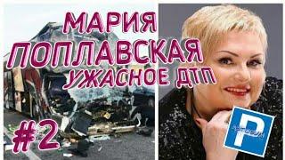 18+ Что случилось на самом деле в тот день!? ДТП под Киевом! Умерла звезда  Мария Поплавская ФОТО...