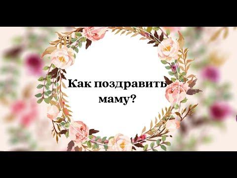Что подарить на 8 марта маме? 👩 | MOVAVI ЗНАЕТ