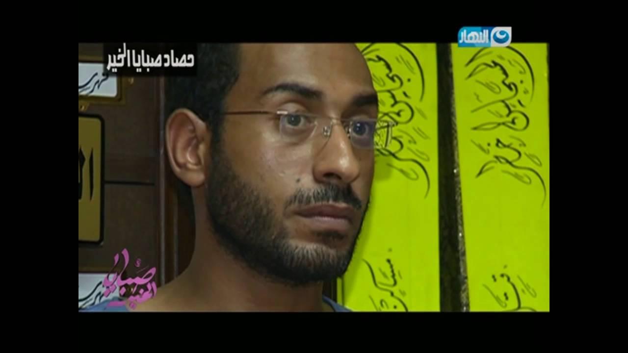 صبايا الخير |  لحظة الكشف عن مافيا تجارة الأعضاء بمصر فيديو مرعب بكل المقاييس...!