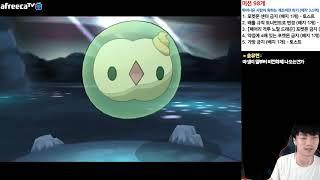 8화) 포켓몬 이터널-X 하드챌린지 2.3버전 [외국인…
