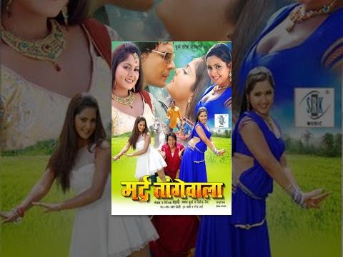 Mard Tangewala | Superhit Full Bhojpuri Movie | Kajal Raghwani, Anjana Singh, Viraj Bhatt,