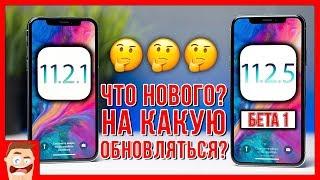 iOS 11.2.1 релиз и iOS 11.2.5 beta 1 – все, что ты ДОЛЖЕН знать!