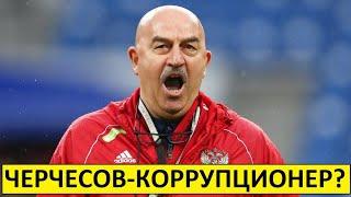 Черчесов брал игроков в сборную за деньги Скандал