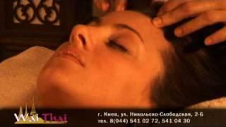 Антистресс тайский массаж - Wai Thai, Киев(, 2010-02-05T12:58:57.000Z)