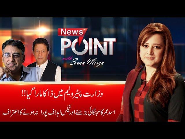 Asad Umer Admitted Economic Failure Of Imran Khan Govt | News Point | 24 April 2019