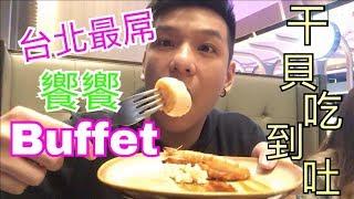 【帥氣阿剛】饗饗號稱台北最屌Buffet!?壽司 干貝 吃到爽 阿剛食記#1