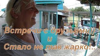 Встречи с друзьями и стало не так жарко)) Кубань