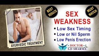 Sex Weakness | Sexual Weakness | Sexologist | Dr SD Sharma