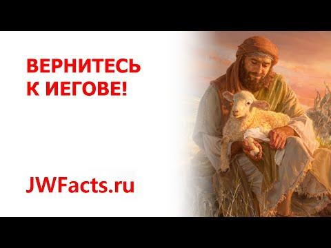 Вернитесь к Иегове!