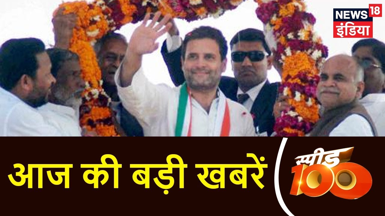 Speed 100   आज की बड़ी खबरें   Latest Political News   Top News Of the Day   News18 India