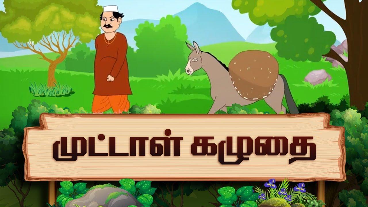 முட்டாள் கழுதை | Foolish Donkey and Salt Story in Tamil & English | Moral  Stories - YouTube