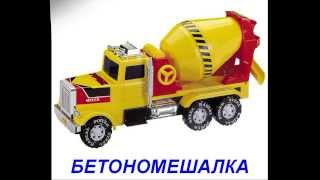 Транспорт - игрушки. Презентация для детей