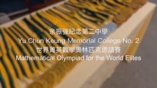 Publication Date: 2016-11-26 | Video Title: 余振強紀念第二中學 - 世界菁英數學奧林匹克邀請賽