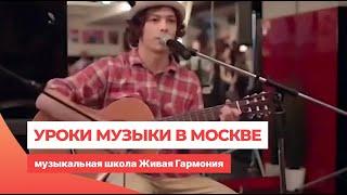 Уроки музыки в Москве - музыкальная школа Живая Гармония
