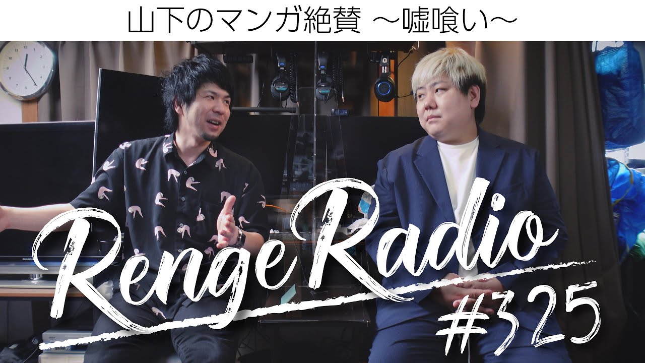 レンゲラジオ#325/山下の漫画紹介!最高のギャンブルマンガ「嘘喰い」
