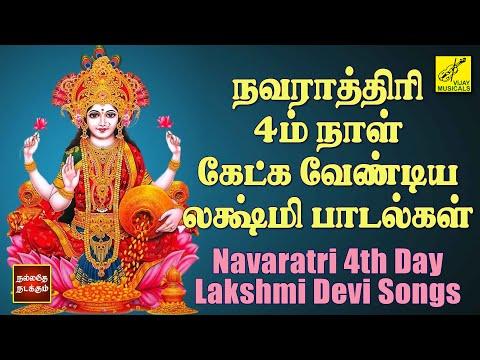 நவராத்ரி நான்காம் நாள் லக்ஷ்மி பாடல்கள் | Navaratri 4th Day Lakshmi Devi Songs | Vijay Musicals